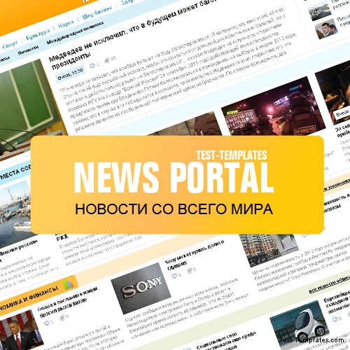 News Portal (Test-Templates)