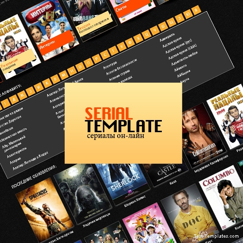 Serial Template (Test-Templates)
