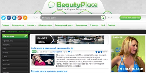 Универсальный шаблон BeautyPlace (SanderArt)