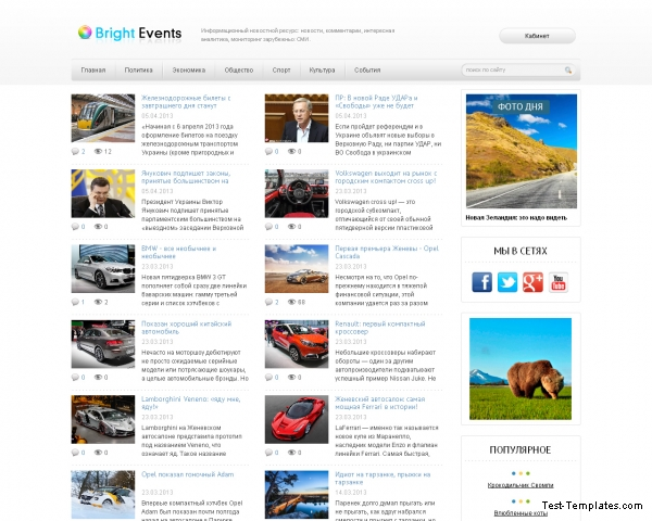 Bright Events (Test-Templates)
