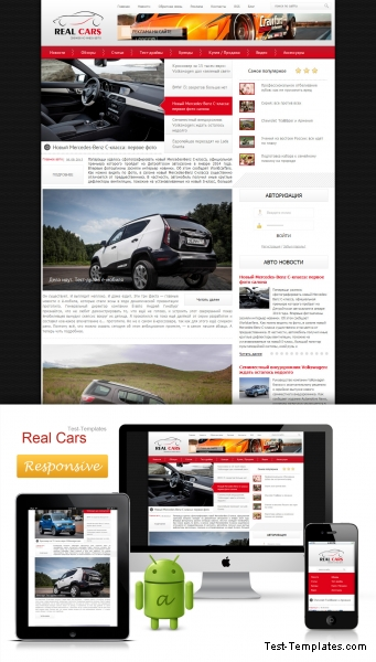 Real Cars (Test-Templates) (����������)