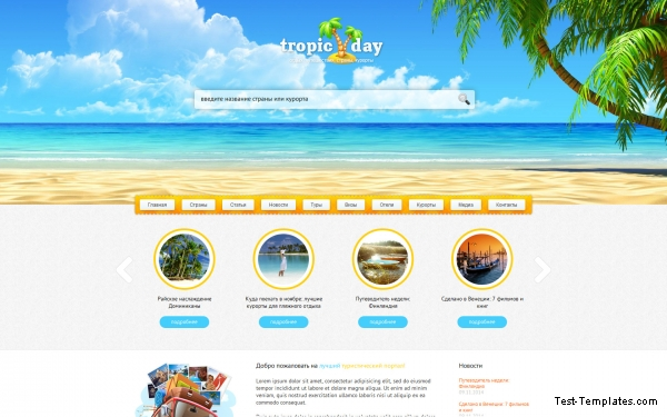 Tropic Day (Test-Templates)